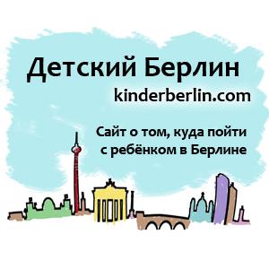 «Детский Берлин»